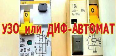 Установка автоматов и УЗО - Уютный дом