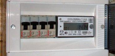 Установка счетчиков электроэнергии в Москве - Уютный дом